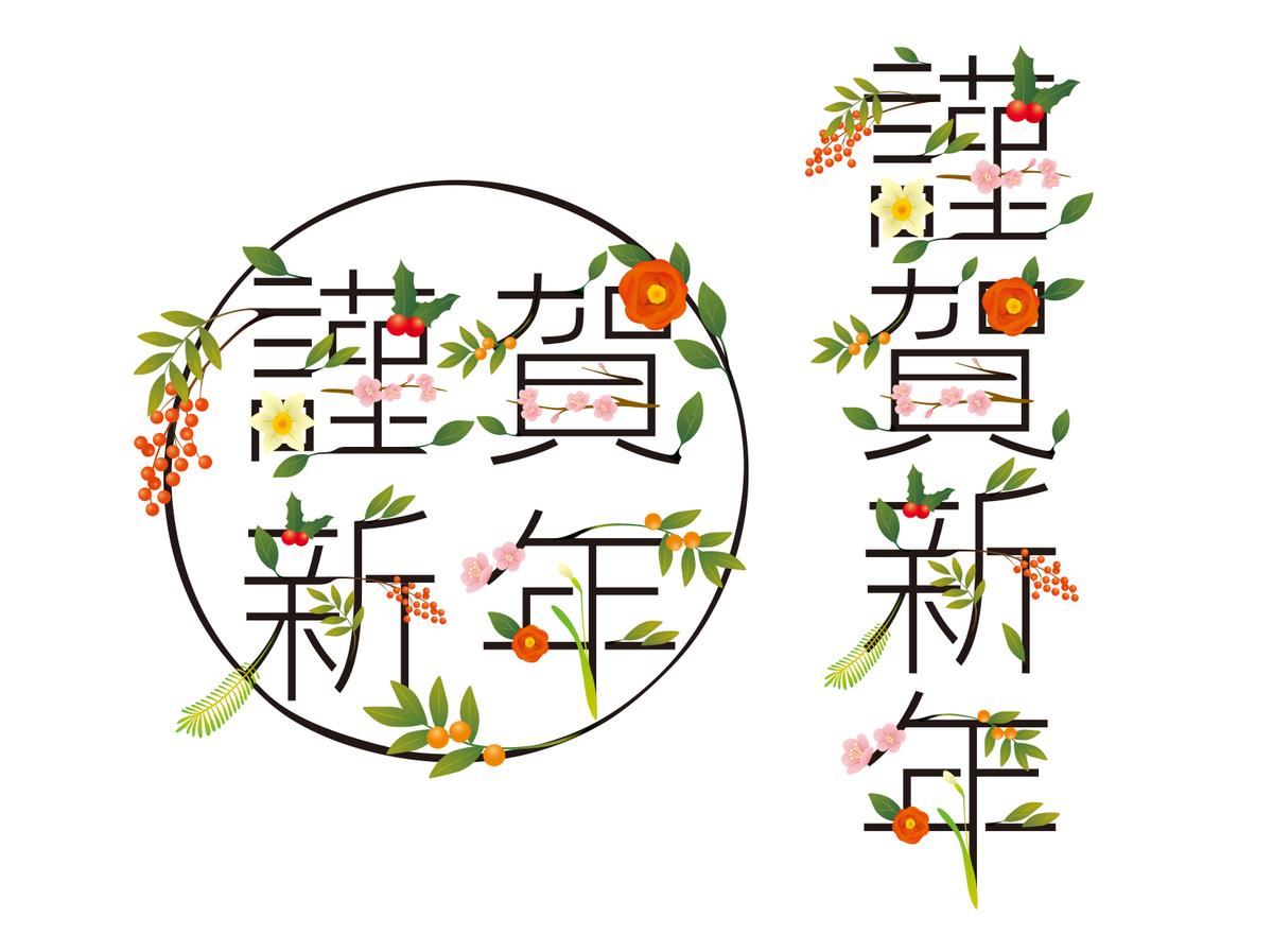 f:id:hokusho:20201229074334j:plain