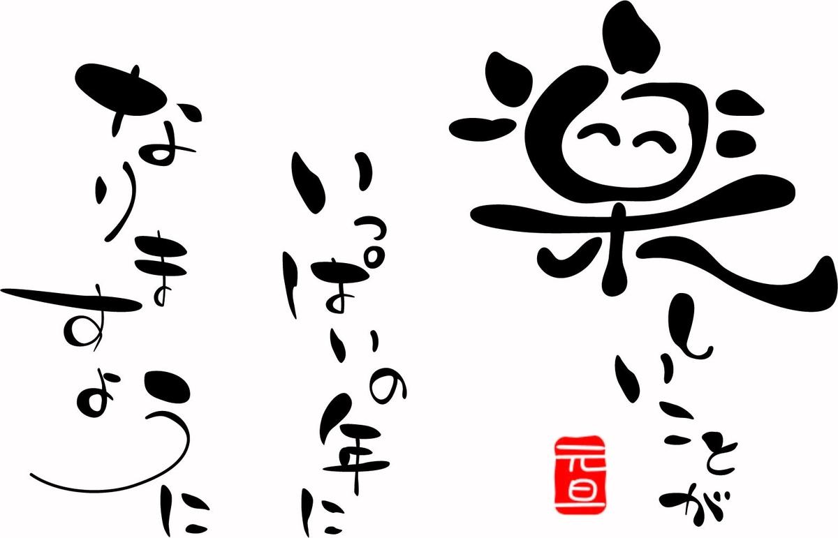 f:id:hokusho:20201229080724j:plain