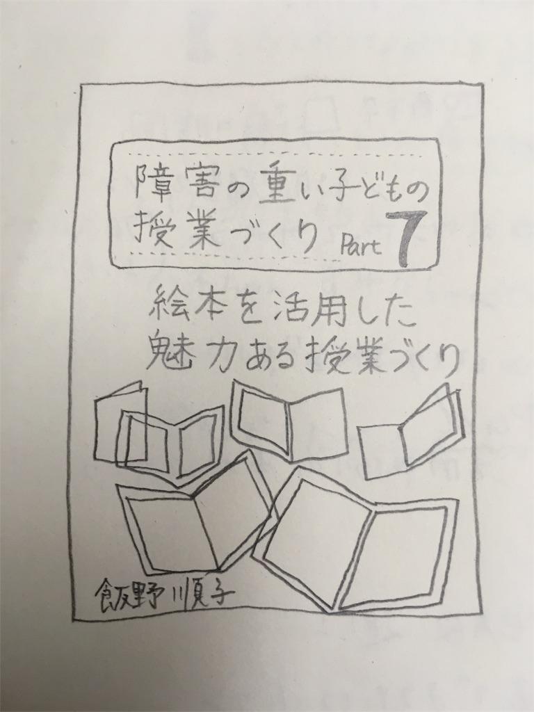 f:id:hokuson-diary:20180102175701j:image