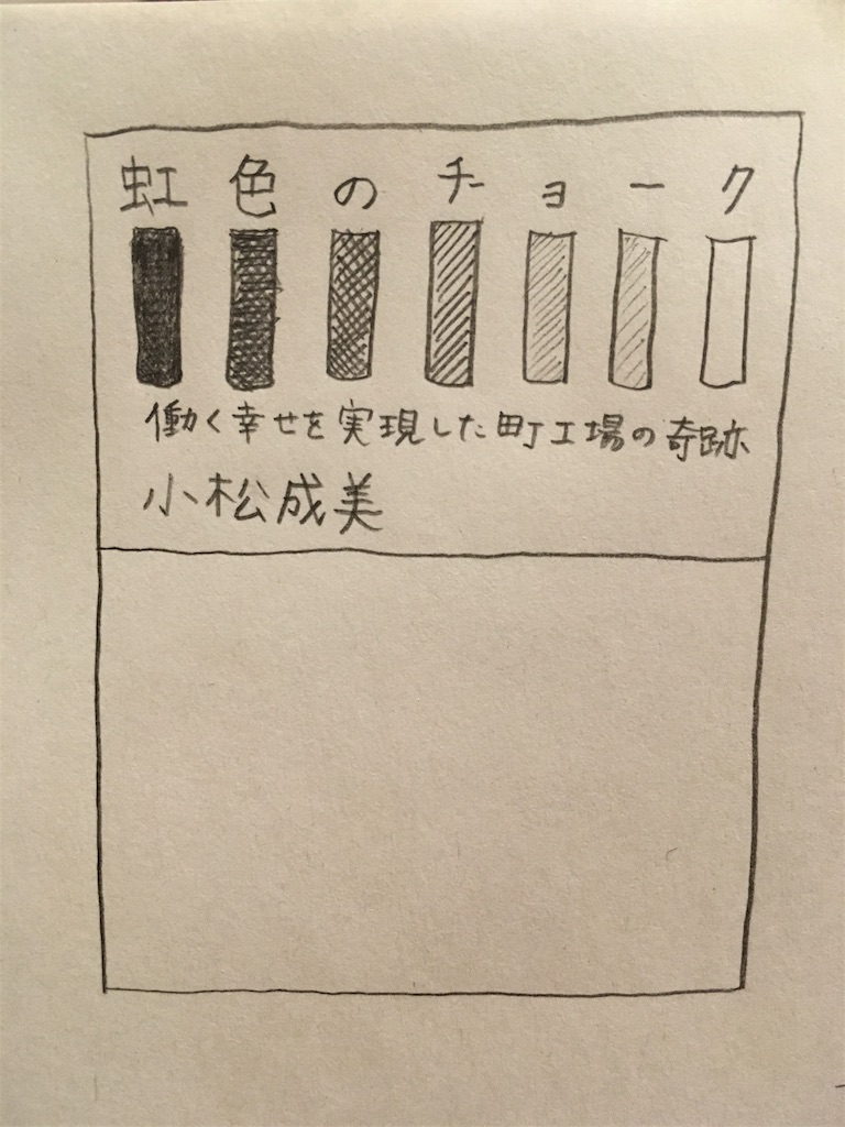f:id:hokuson-diary:20180106174636j:image