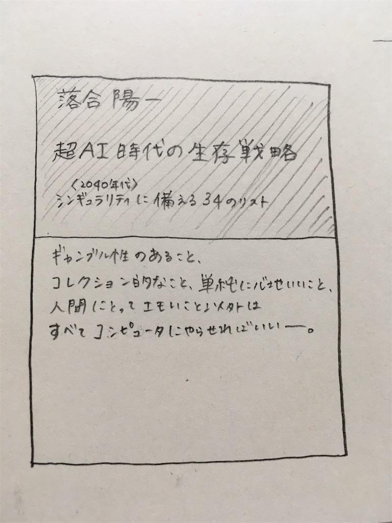 f:id:hokuson-diary:20180108143452j:image