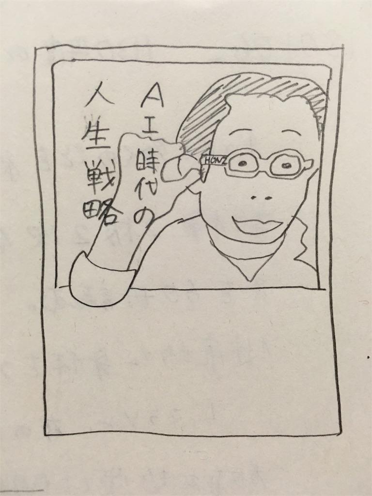 f:id:hokuson-diary:20180109233341j:image