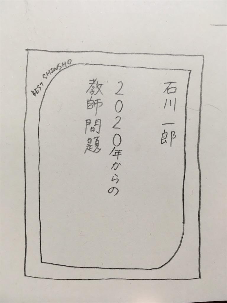 f:id:hokuson-diary:20180110231652j:image