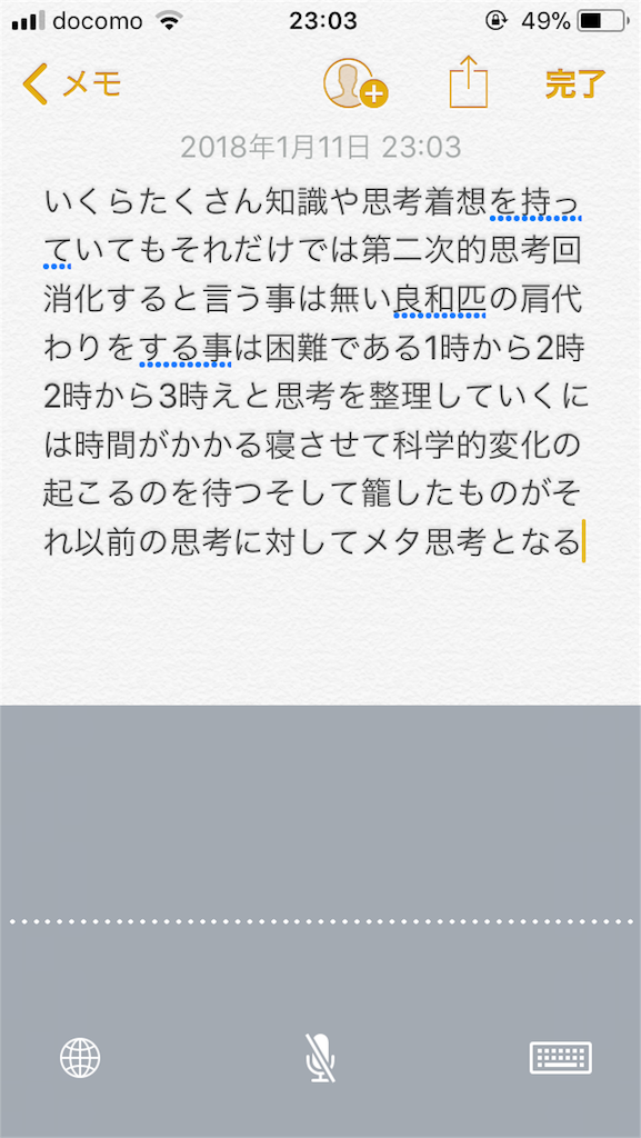 f:id:hokuson-diary:20180111231303p:image
