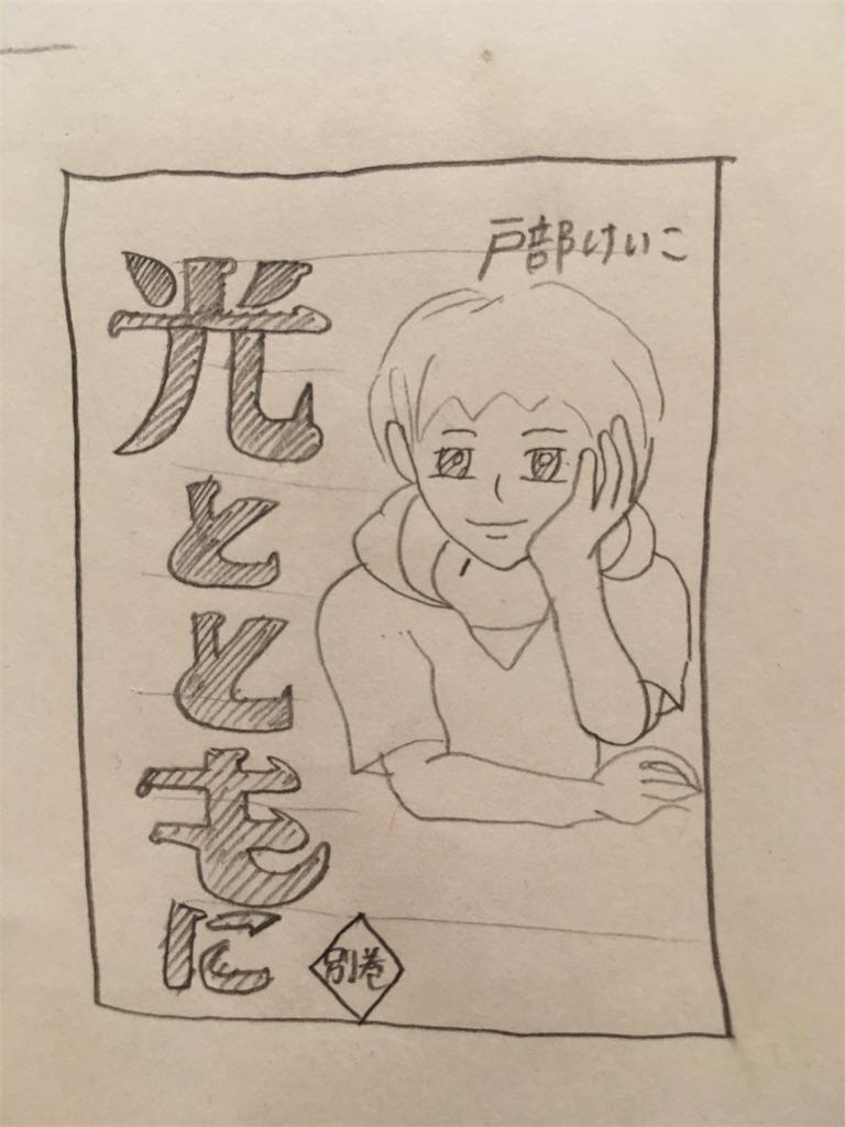 f:id:hokuson-diary:20180113180727j:image