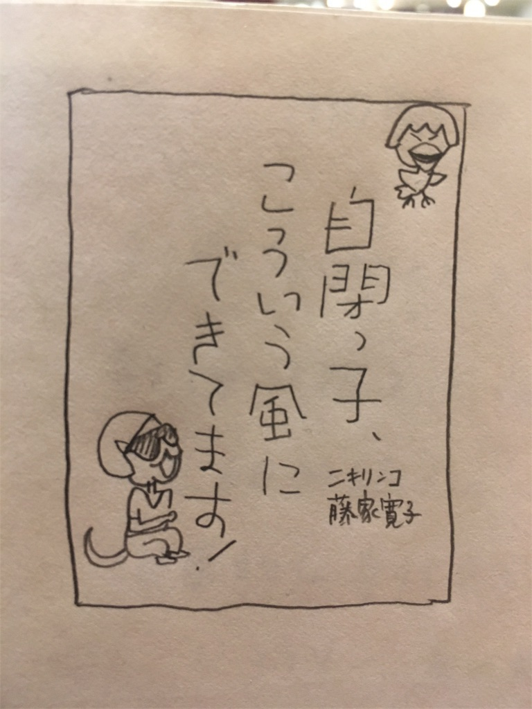 f:id:hokuson-diary:20180114175607j:image