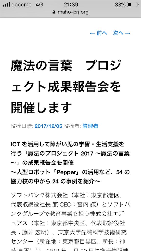 f:id:hokuson-diary:20180120213919p:image