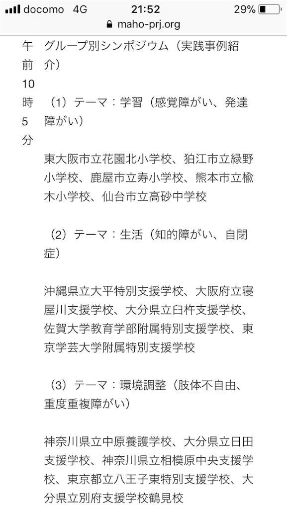 f:id:hokuson-diary:20180120215249p:image