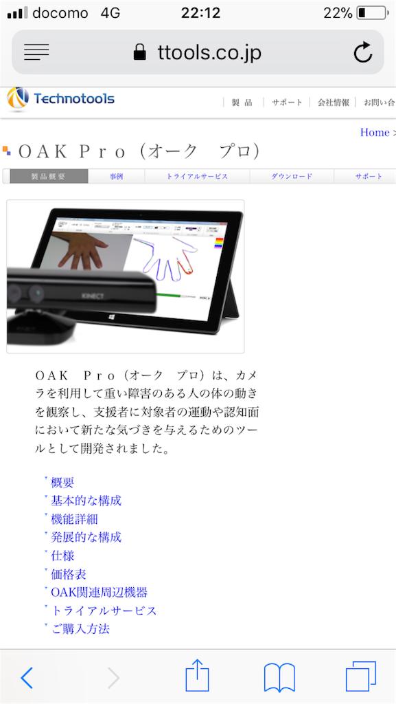 f:id:hokuson-diary:20180120221236p:image