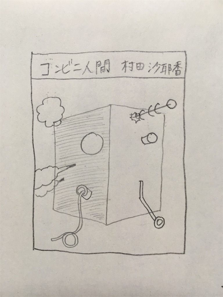 f:id:hokuson-diary:20180125180135j:image