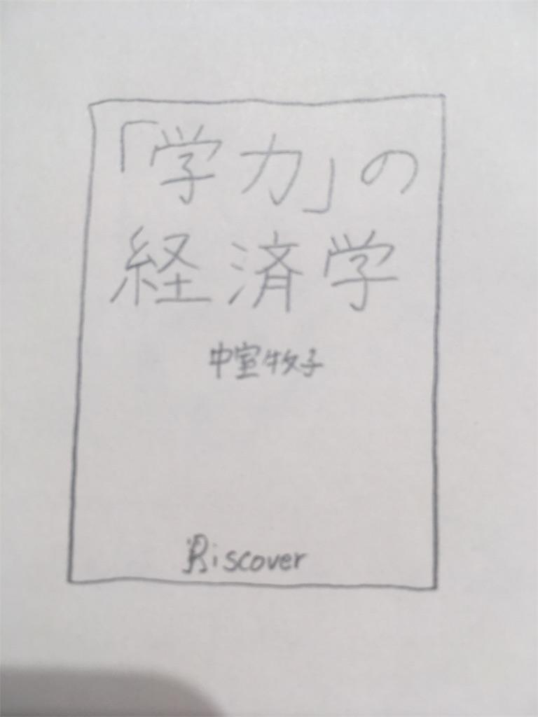 f:id:hokuson-diary:20180218170857j:image