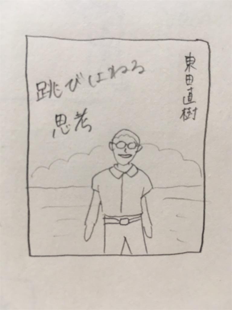 f:id:hokuson-diary:20180307230836j:image
