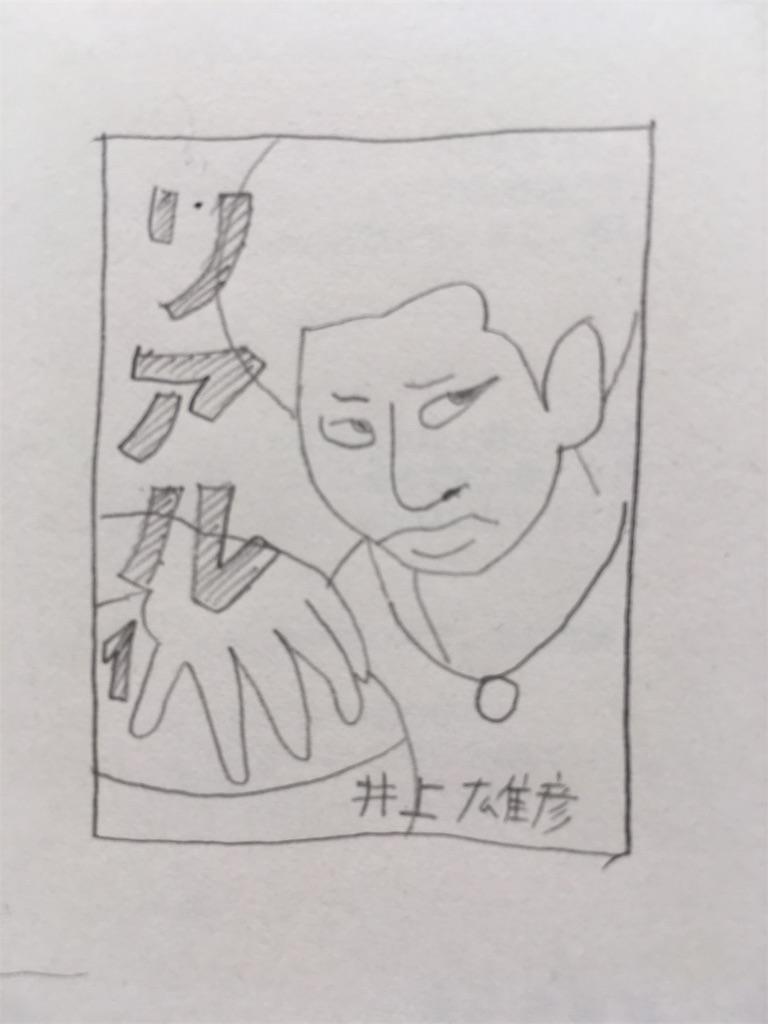 f:id:hokuson-diary:20180618184543j:image