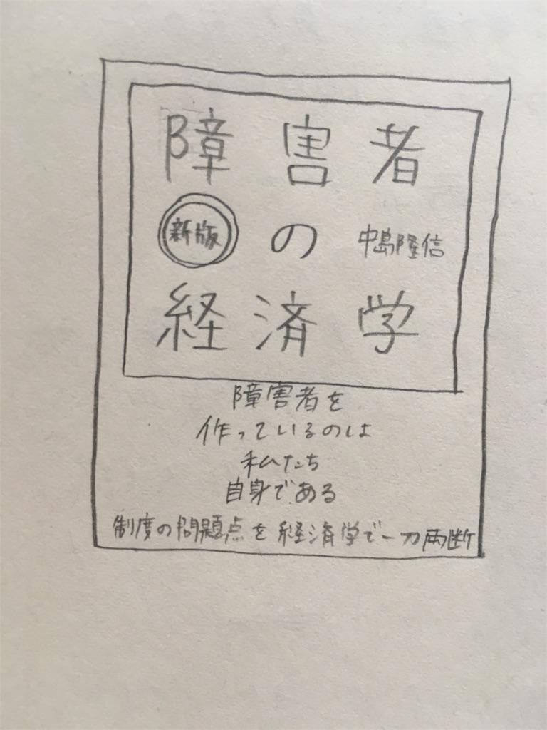 f:id:hokuson-diary:20180807175305j:image