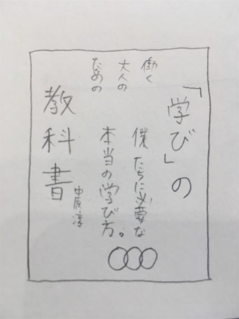 f:id:hokuson-diary:20180817175603j:image