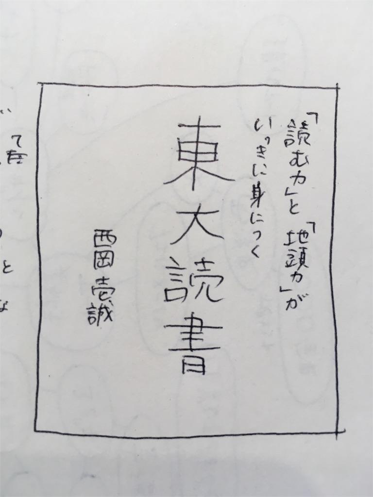 f:id:hokuson-diary:20180930140224j:image