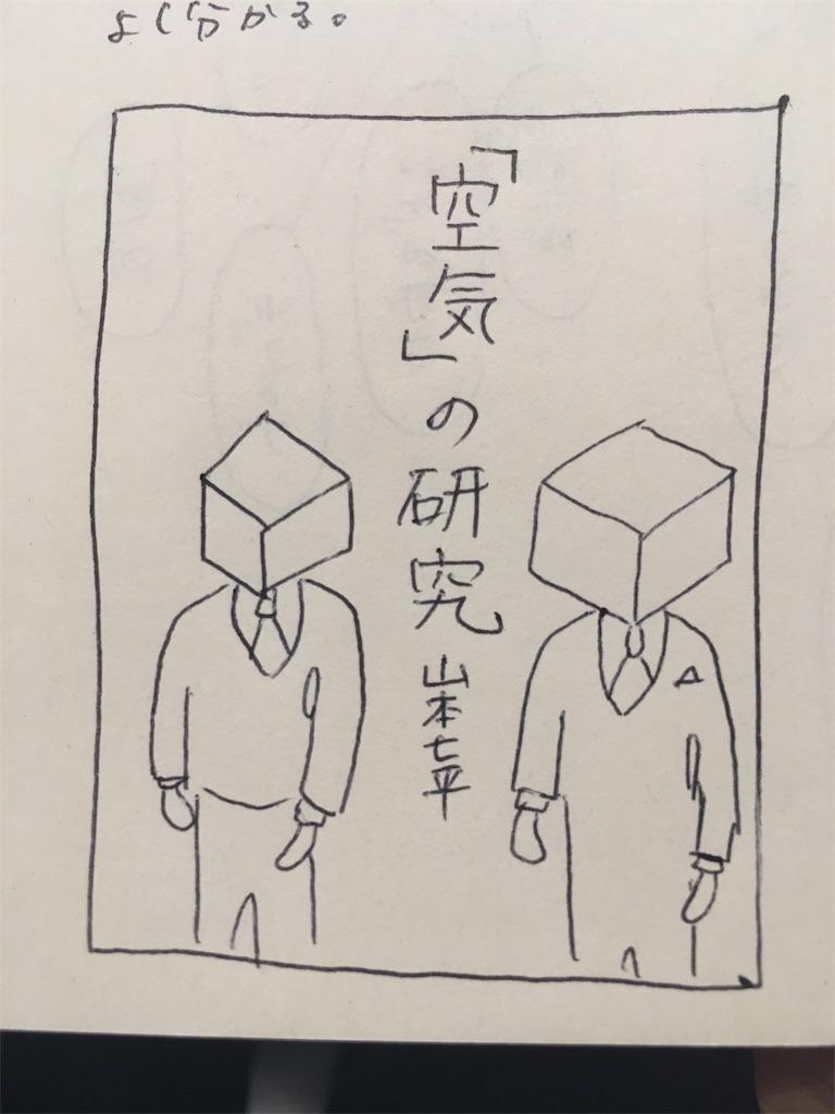 f:id:hokuson-diary:20181021191935j:image