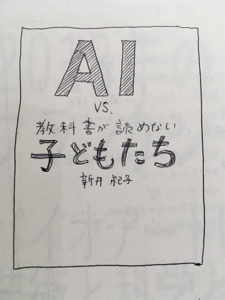 f:id:hokuson-diary:20181021192149j:image