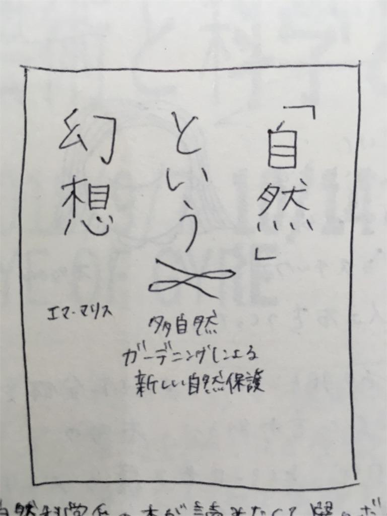 f:id:hokuson-diary:20181021192529j:image
