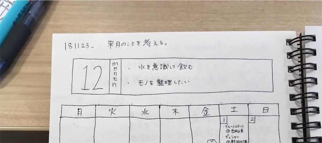 f:id:hokuson-diary:20181202133003j:image
