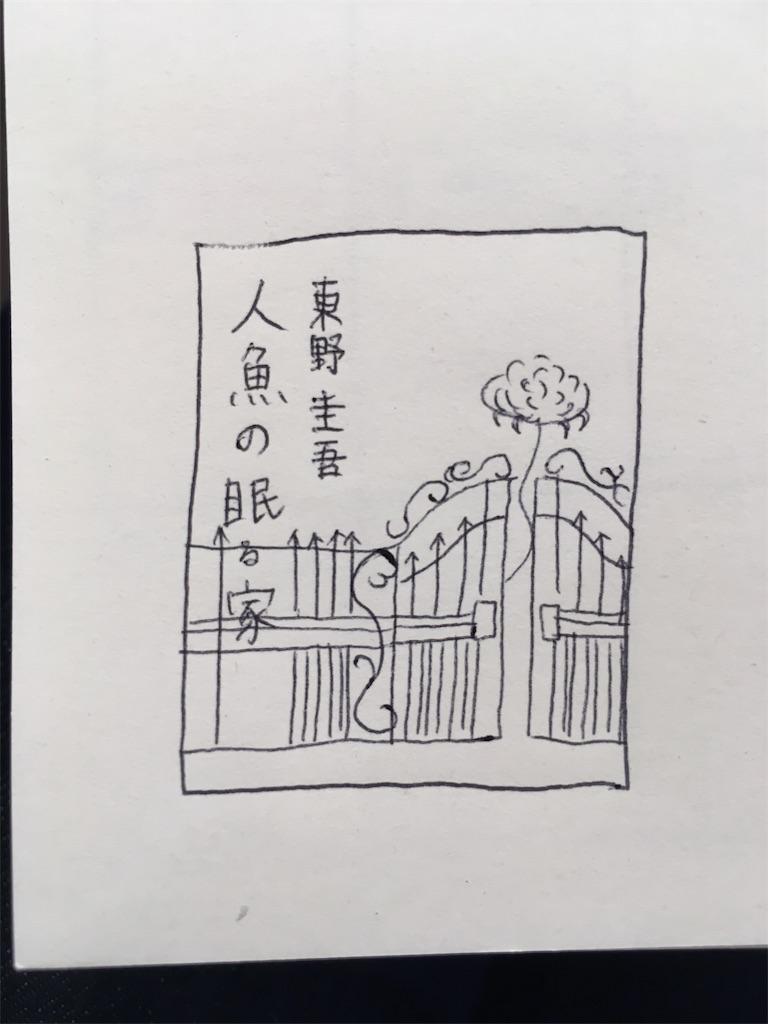f:id:hokuson-diary:20181202143229j:image