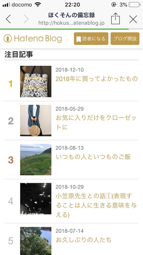 f:id:hokuson-diary:20181227235429p:image