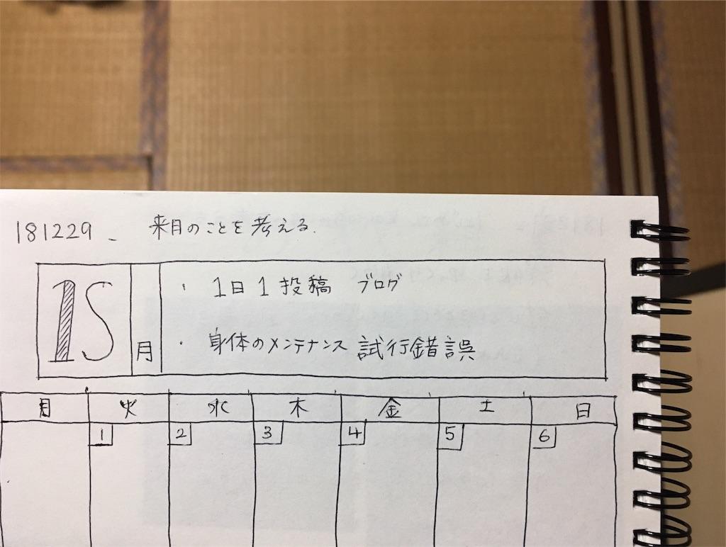 f:id:hokuson-diary:20190101164144j:image
