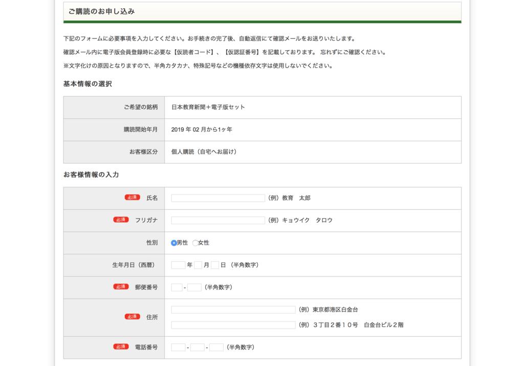 f:id:hokuson-diary:20190106142841p:plain