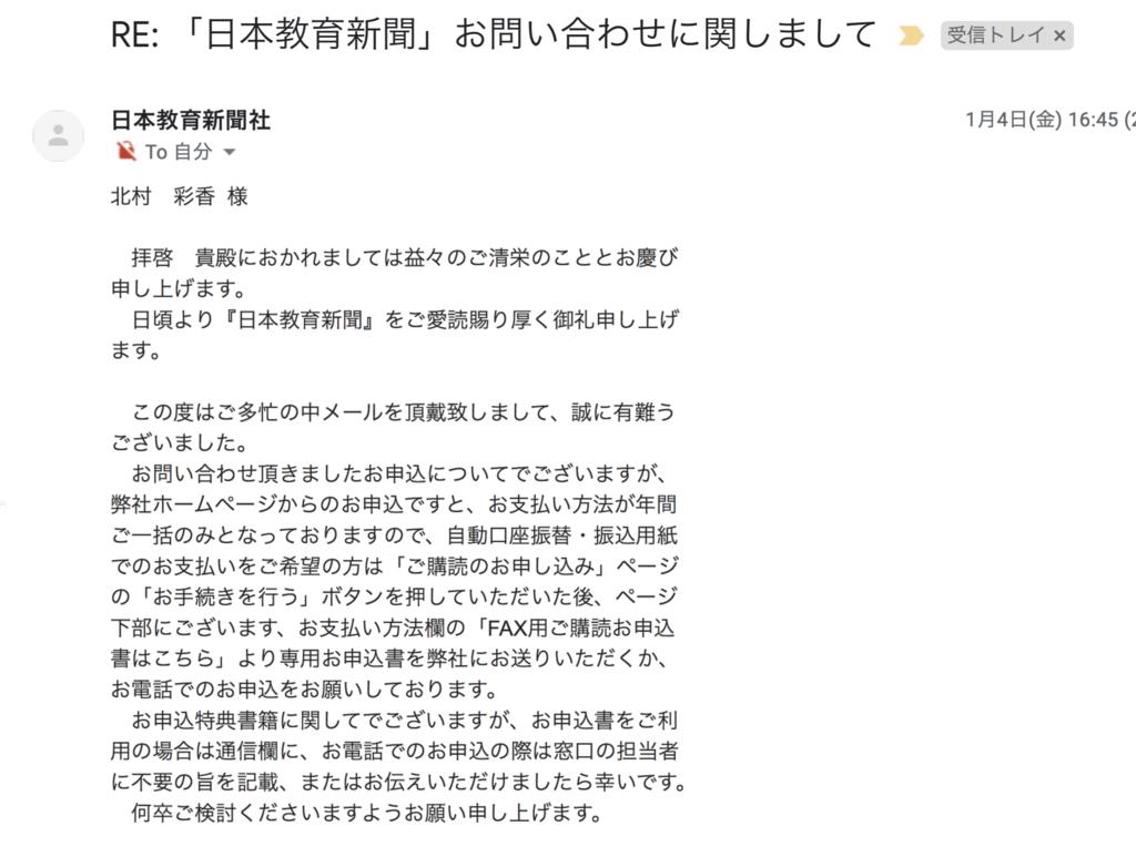 f:id:hokuson-diary:20190106143909p:plain