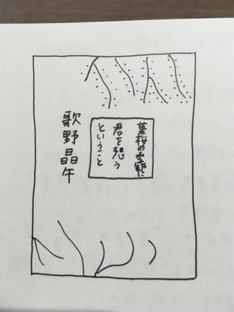 f:id:hokuson-diary:20190804172554j:image