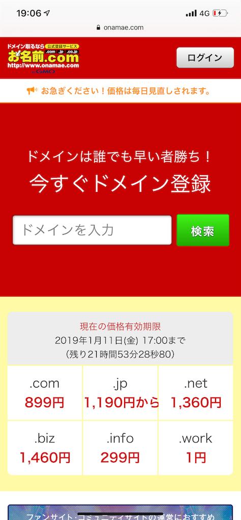f:id:hokuto0606:20190110192458p:image