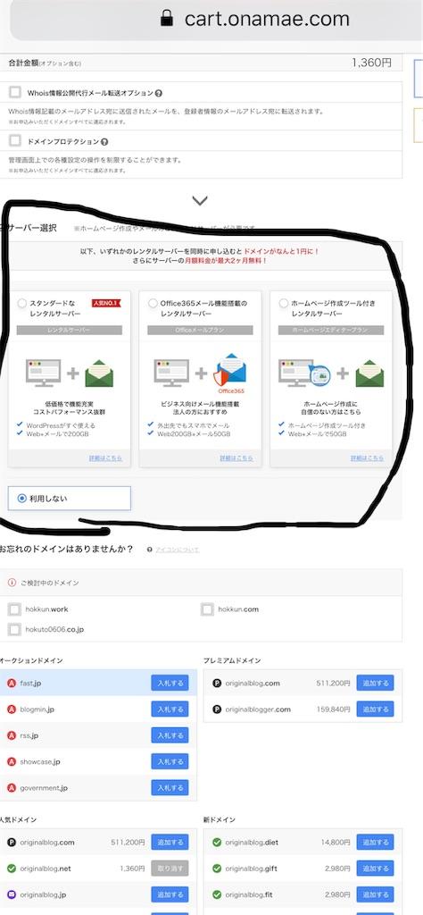 f:id:hokuto0606:20190110195233j:image