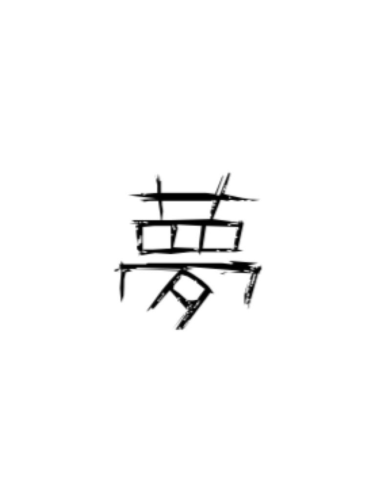 f:id:hokuto0606:20190123031314j:image