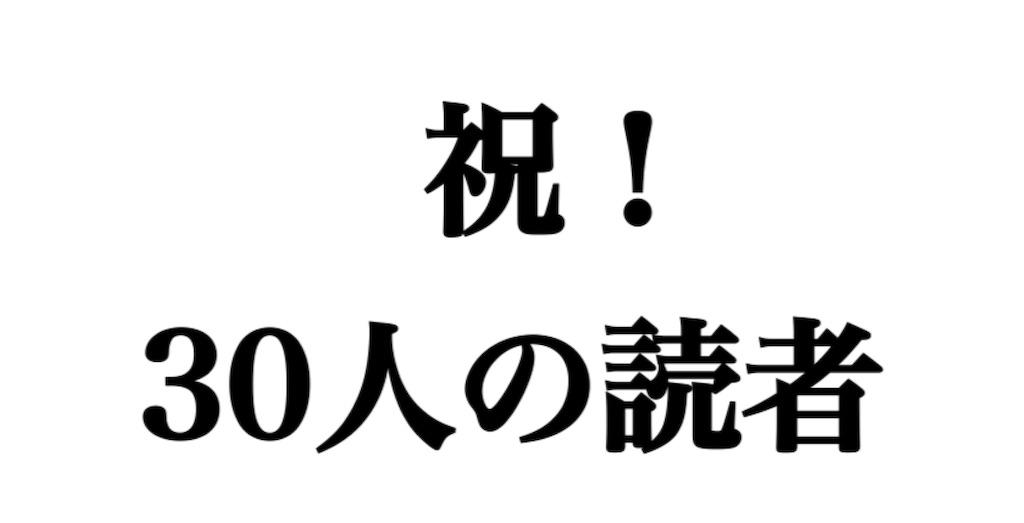 f:id:hokuto0606:20190227014440j:image