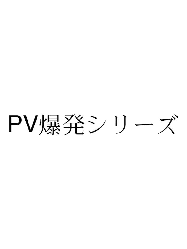 f:id:hokuto0606:20190305233611j:image
