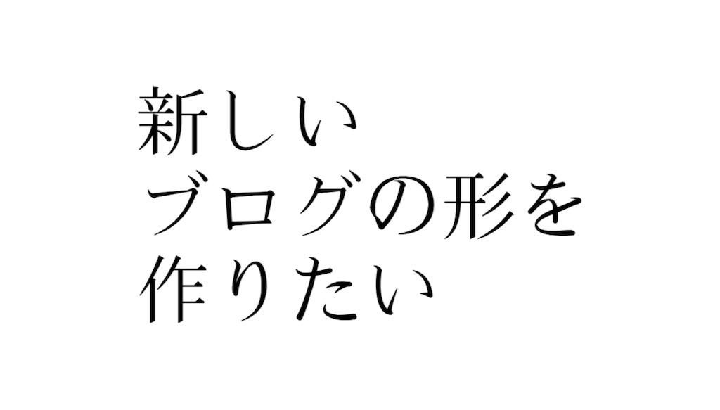 f:id:hokuto0606:20191011093159j:image