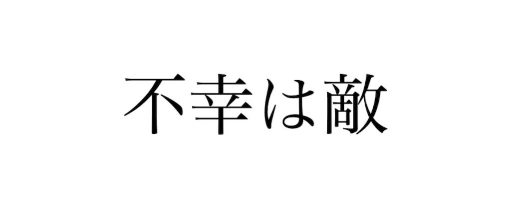 f:id:hokuto0606:20191105214341j:image