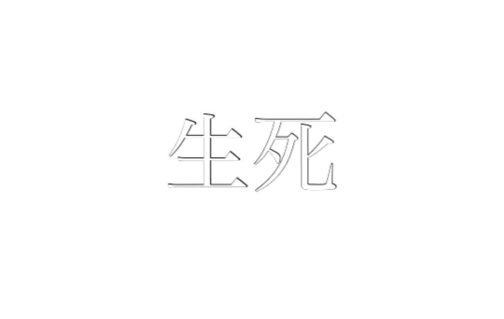 f:id:hokuto0606:20200330220944j:image