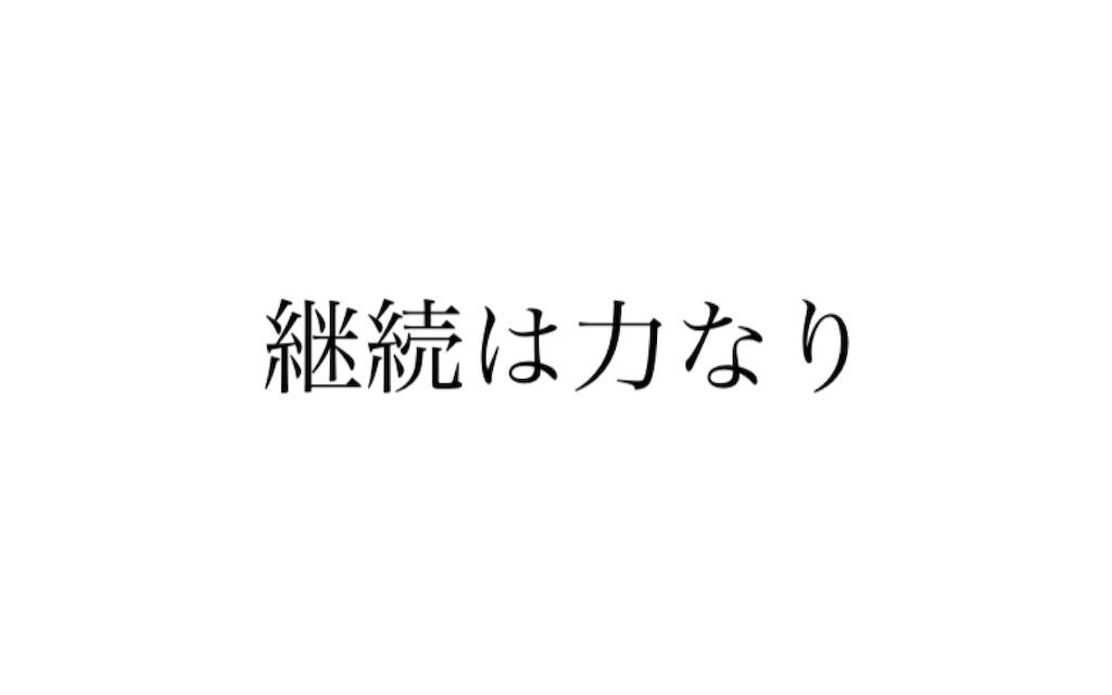 f:id:hokuto0606:20200411232244j:image