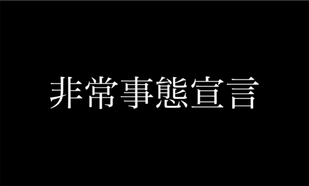 f:id:hokuto0606:20200419152021j:image