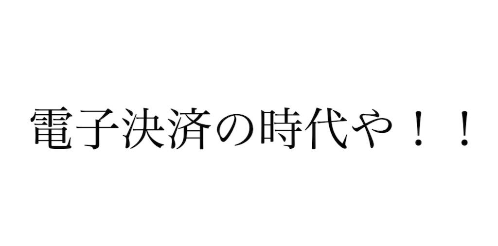 f:id:hokuto0606:20200430143656j:image