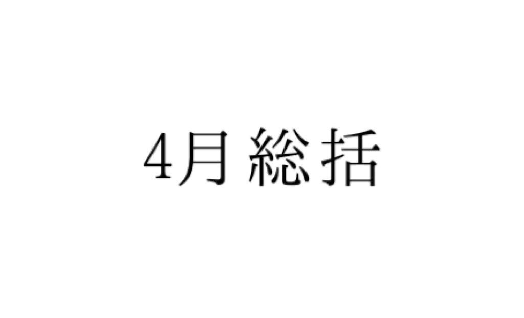 f:id:hokuto0606:20200504125441j:image