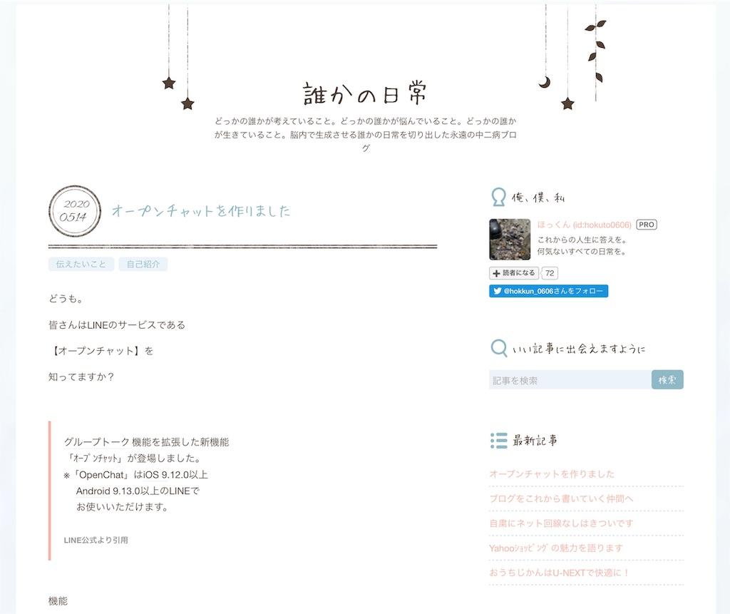 f:id:hokuto0606:20200515122325j:image