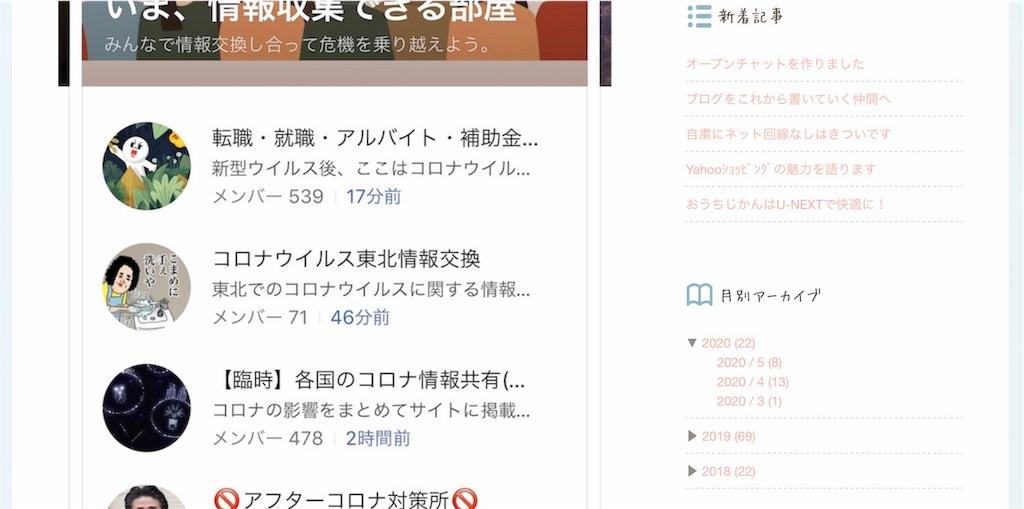f:id:hokuto0606:20200515122617j:image