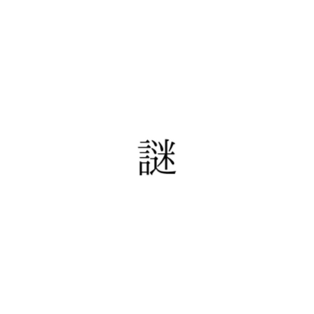 f:id:hokuto0606:20200821201734j:image