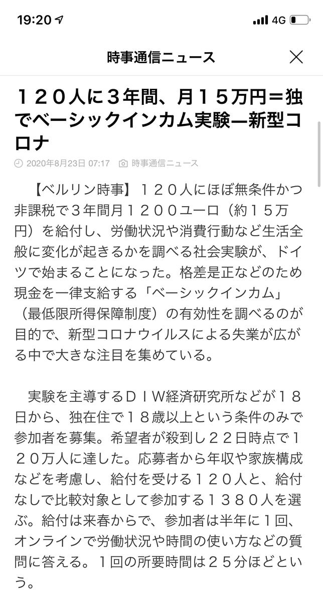 f:id:hokuto0606:20200823213133j:plain