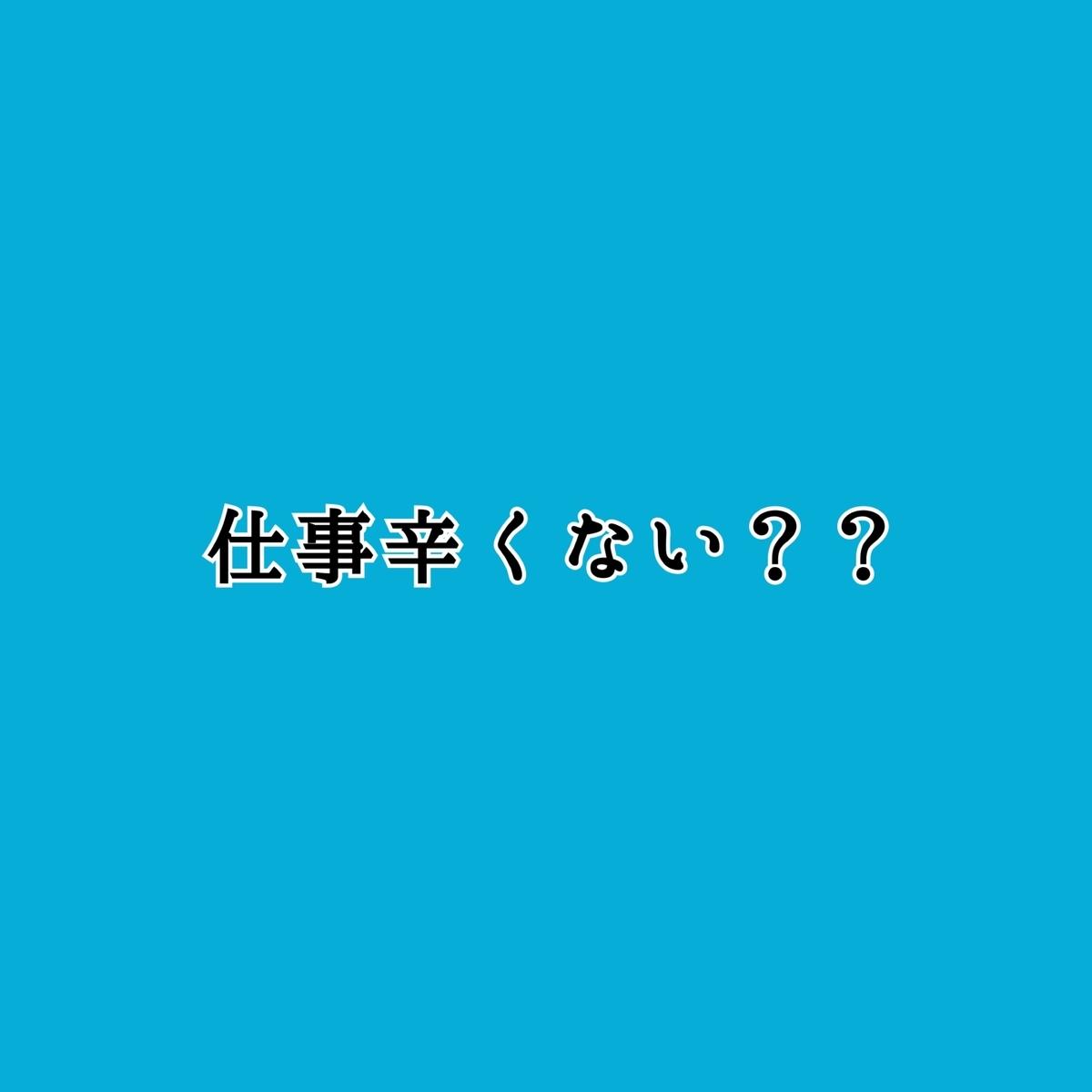 f:id:hokuto0606:20200829001039j:plain