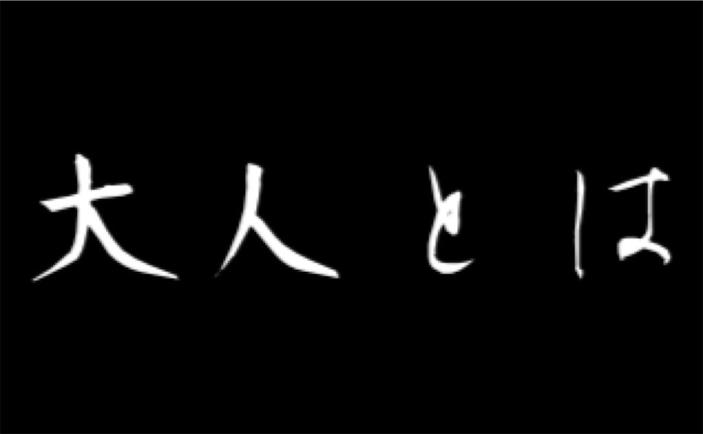 f:id:hokuto0606:20210718083632j:image