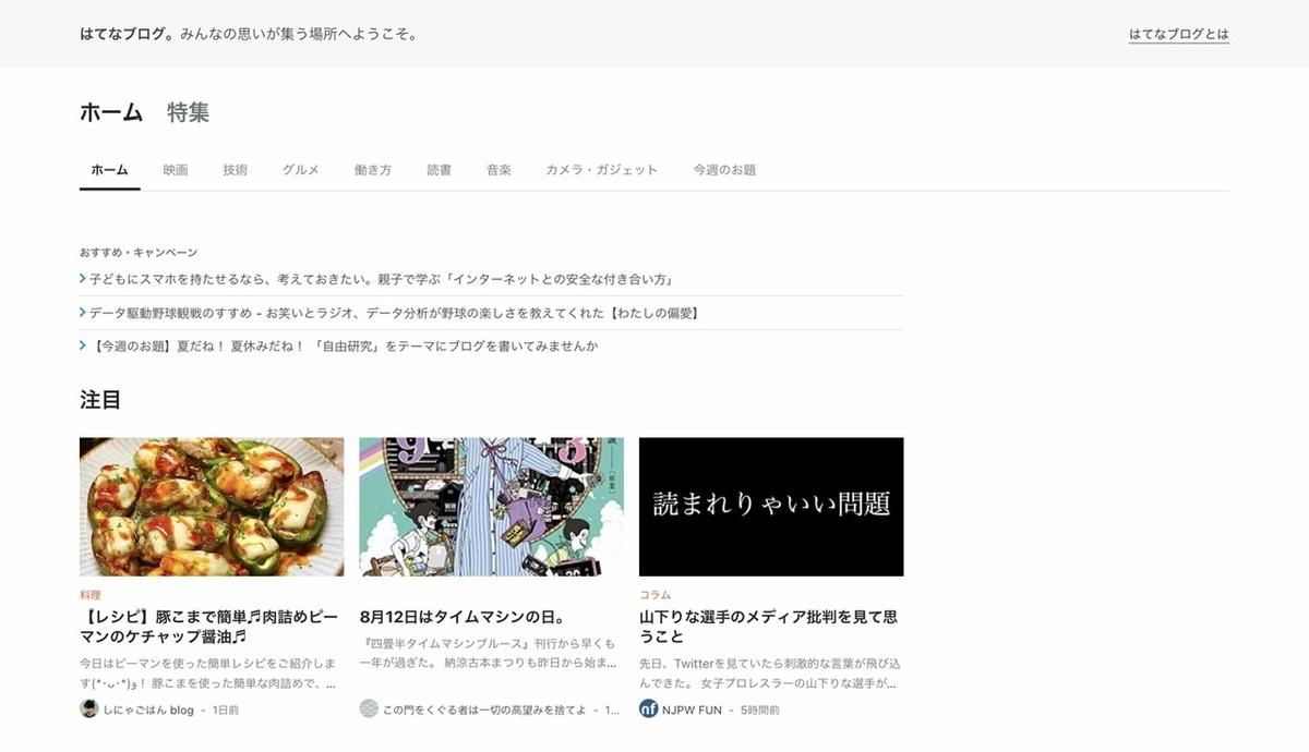 f:id:hokuto0606:20210812150848j:plain