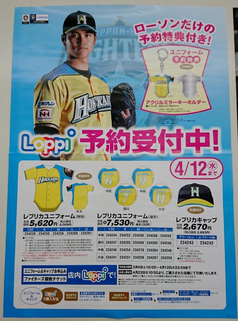 f:id:hokutoku:20170324131348j:plain
